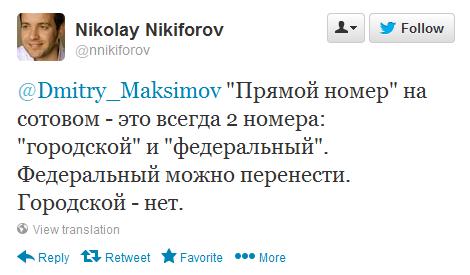 Твит министра связи, в котором он даёт ответ о переносимости городских номеров
