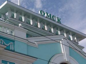 Омск Вокзал