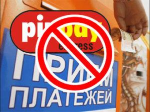 pinpay