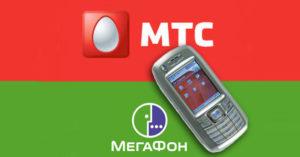 МТС и Мегафон подписали меморандум об MNP