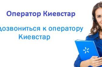 киевстар оператор