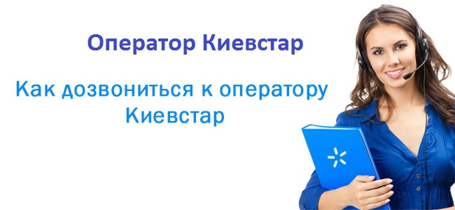 Как позвонить оператору Киевстар с мобильного телефона бесплатно