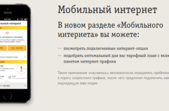 интернет на мобильном