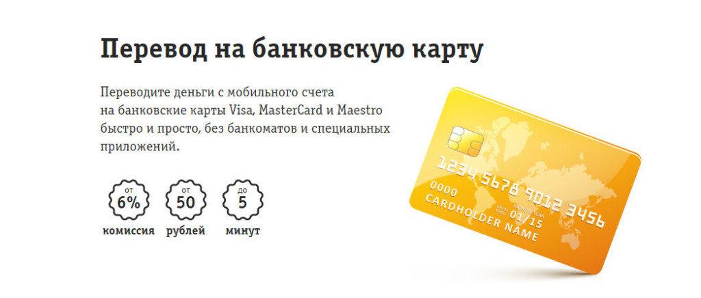 Как перевести деньги с Билайна на Сбербанк карту и в другие банки