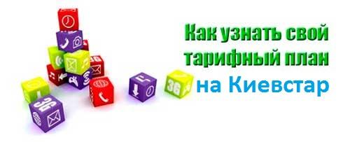 Как узнать свой тариф Киевстар, тарифный план