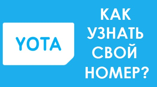 узнать номер YOTA