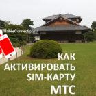 Активация Sim-карты МТС