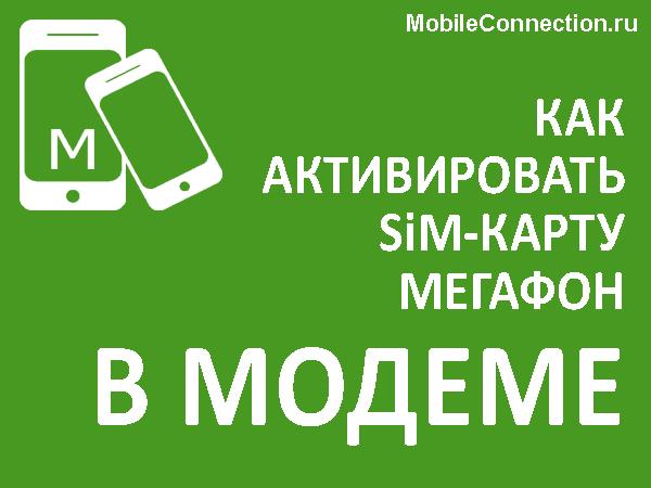 Активация СИМ мегафона в модеме