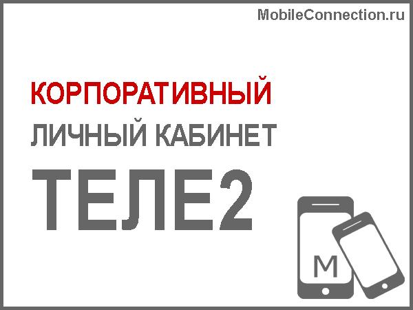 Корпоративный ЛК теле2