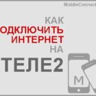 Как подключить интернет на Теле2