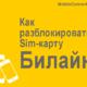 Как разблокировать Sim-карту Билайн