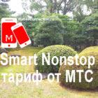 Smart Nonstop — тариф от МТС, преимущества и недостатки