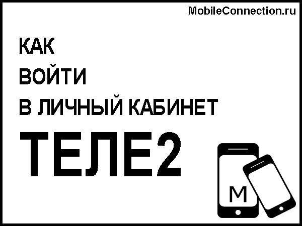 Войти в кабинет ТЕЛЕ2
