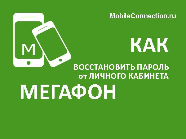 Восстановить пароль от ЛК Мегафона