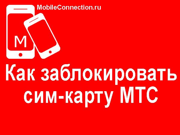 Как заблокировать SIM-карту мтс