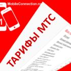 Тарифы от МТС — информация, отзывы пользователей, инструкции по подключению