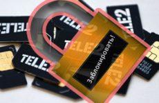 Как заблокировать SIM-карту Теле2