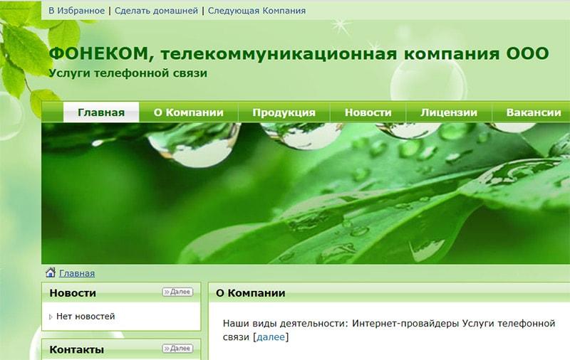 Сайт компании Фонеком