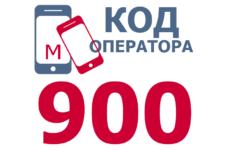 Сотовые операторы с кодом 900