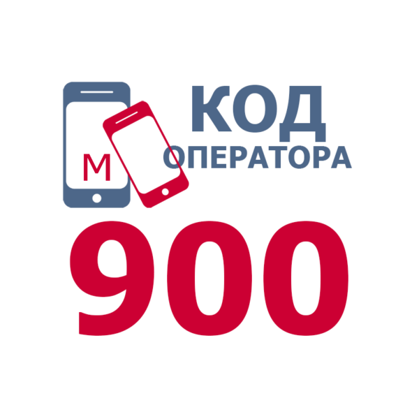 Российские операторы сотовой связи, имеющие код 900