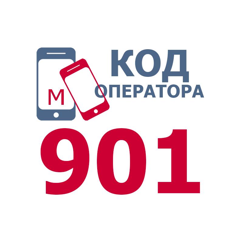 Российские операторы сотовой связи, имеющие код 901