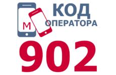Сотовые операторы с кодом 902