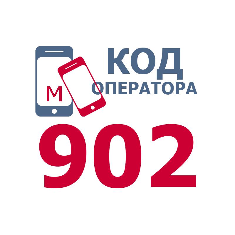 Российские операторы сотовой связи, имеющие код 902