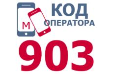 Сотовые операторы с кодом 903