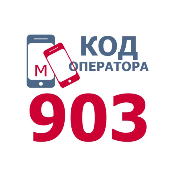 Российские операторы сотовой связи, имеющие код 903