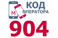 Сотовые операторы с кодом 904