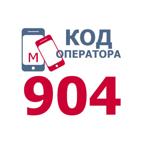 Российские операторы сотовой связи, имеющие код 904