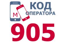 Сотовые операторы с кодом 905