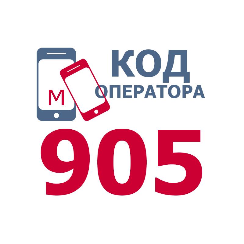 Российские операторы сотовой связи, имеющие код 905