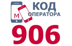 Сотовые операторы с кодом 906
