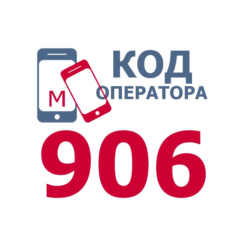 Российские операторы сотовой связи, имеющие код 906