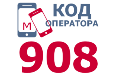 Сотовые операторы с кодом 908