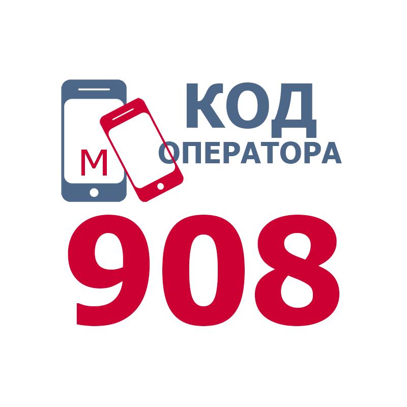 Российские операторы сотовой связи, имеющие код 908