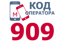 Сотовые операторы с кодом 909