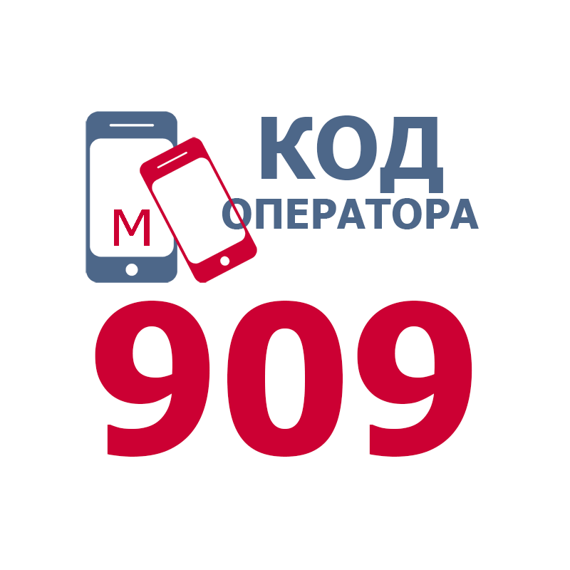 Российские операторы сотовой связи, имеющие код 909