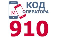 Сотовые операторы с кодом 910