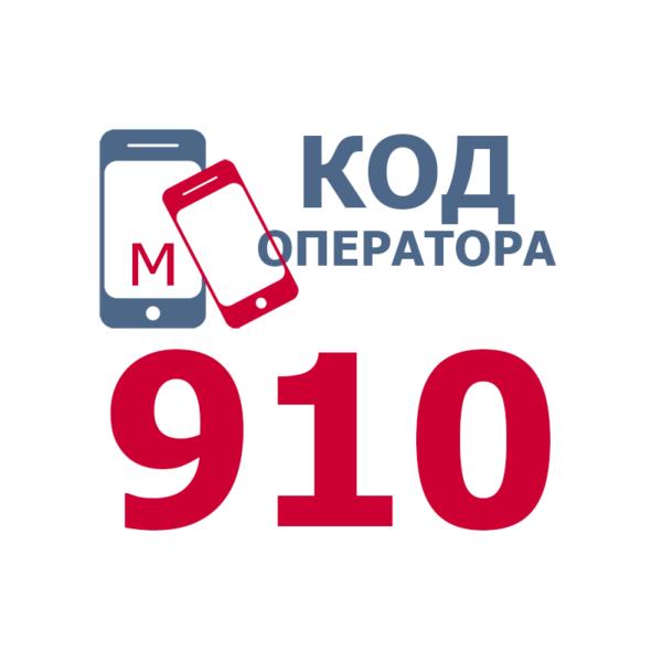Российские операторы сотовой связи, имеющие код 910