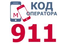 Сотовые операторы с кодом 911