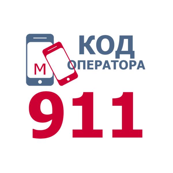 Российские операторы сотовой связи, имеющие код 911