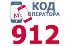 Сотовые операторы с кодом 912