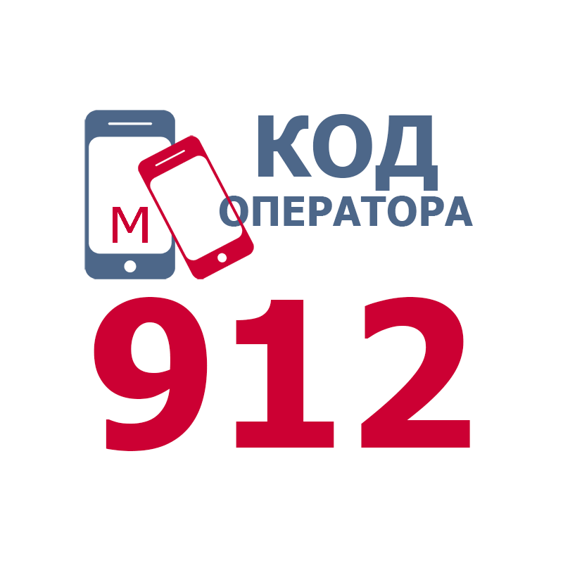 Российские операторы сотовой связи, имеющие код 912