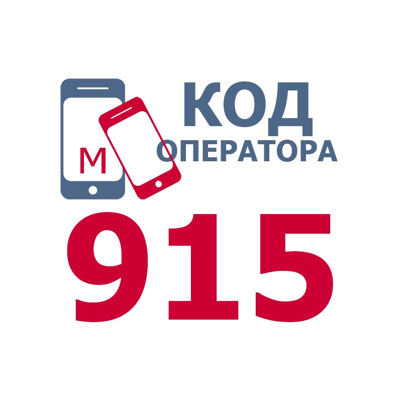 Российские операторы мобильной связи, использующие код 915