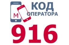 Сотовые операторы с кодом 916