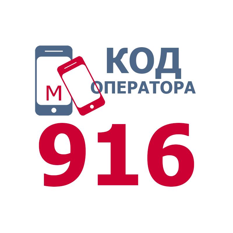 Российские операторы мобильной связи, использующие код 916