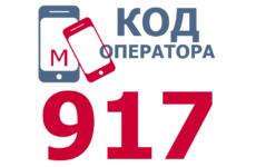 Сотовые операторы с кодом 917