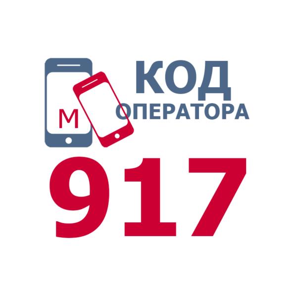 Российские операторы сотовой связи, имеющие код 917